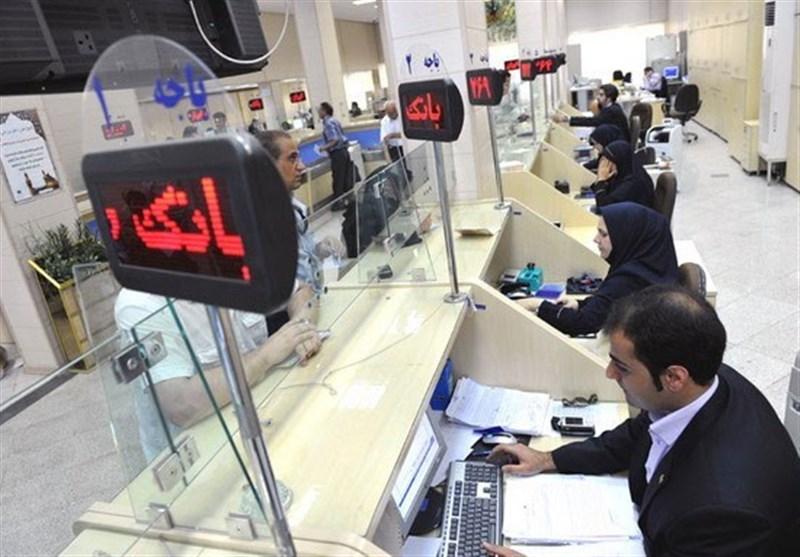 تعطیلی بانکهای شهر تهران روز شنبه / اعلام شعب کشیک