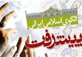 26 اردیبهشت، چهارمین مراسم رونمایی از محصولات اولین نقشه الگوی پیشرفت اسلامی