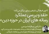 «عملکرد رسانههای ایران در حوزه دین» نقد و بررسی میشود
