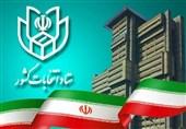 ستاد انتخابات وزارت کشور