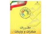 مغایرتهای کتاب مقررات صادرات و واردات 96 با مصوبه هیئت دولت