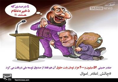 کاریکاتور/ #چالش_اعلام_اموال...