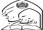 اجتماع هزاران نفره کارگران برای اقامه عزای دهه اول محرم