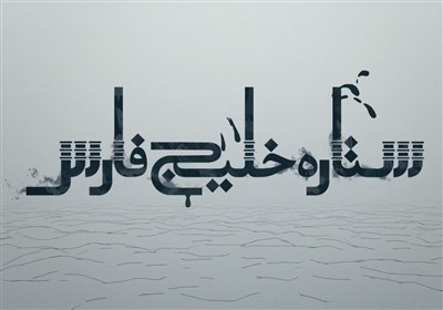 موشن گرافیک ستاره خلیج فارس