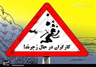 کاریکاتور/ ضجههای کارگر معدن !!!