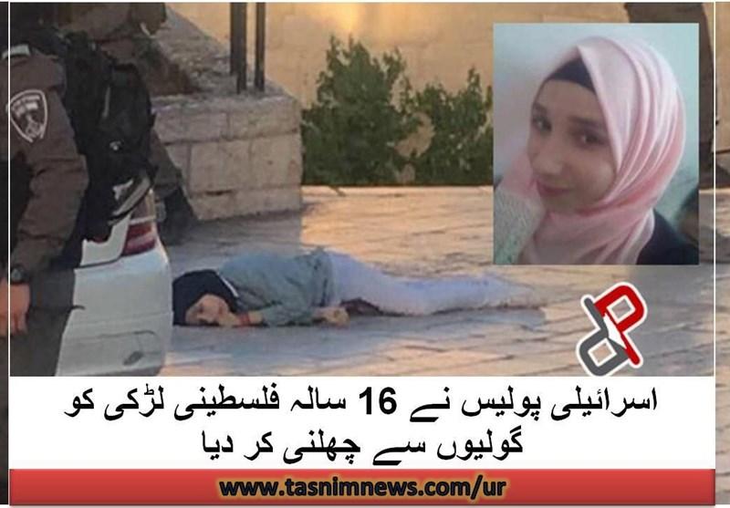 اسرائیلی پولیس نے 16 سالہ فلسطینی لڑکی کو گولیوں سے چھلنی کر دیا + تصویر