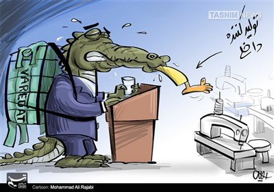کاریکاتور/ کارگر ایرانی طعمه وارداتچی مظلوم!