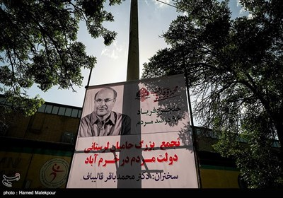 Qalibaf Holds Campaign Meeting in Lorestan