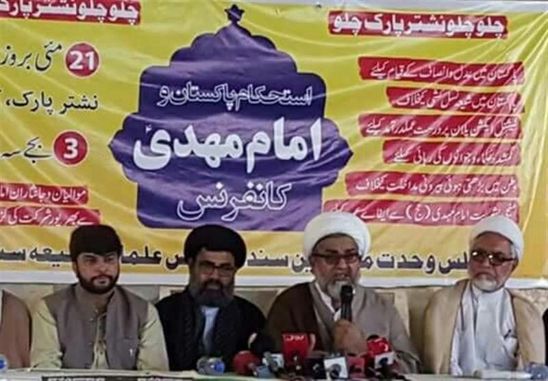 امام مہدی کانفرنس