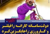 """خلافگویی وزیر روحانی در مورد عامل فیلترینگ سایت """"کارانه"""""""