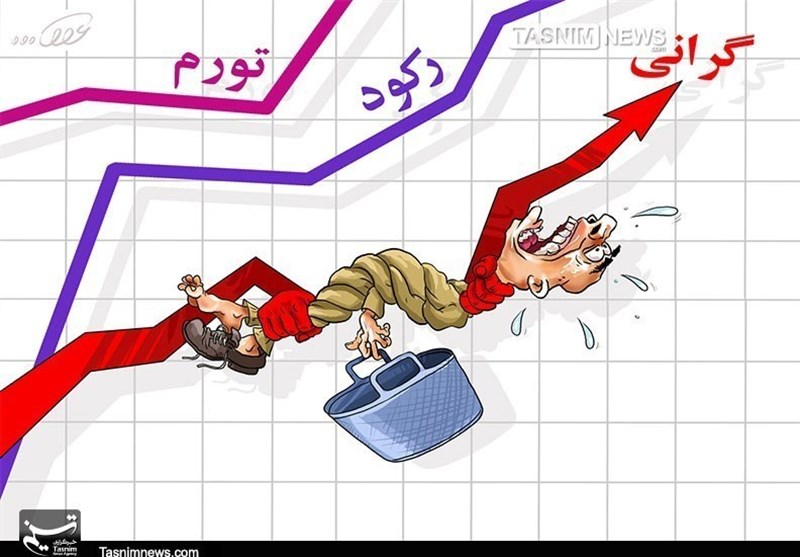 گزارش تسنیم|موج جدید گرانیها و شوک در بازار؛ دولت ورود کند- اخبار اقتصادی  تسنیم - Tasnim