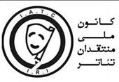 کانون ملی منتقدان تئاتر ایران در مورد نظارت تئاتر بیانیه داد