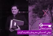 اینفوموشن «وضعیت بنفش» با موضوع عملکرد دولت یازدهم در تسنیم منتشر میشود