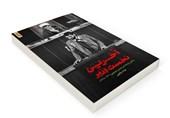 توضیحات وزارت ارشاد درباره جمع آوری یک کتاب از نمایشگاه