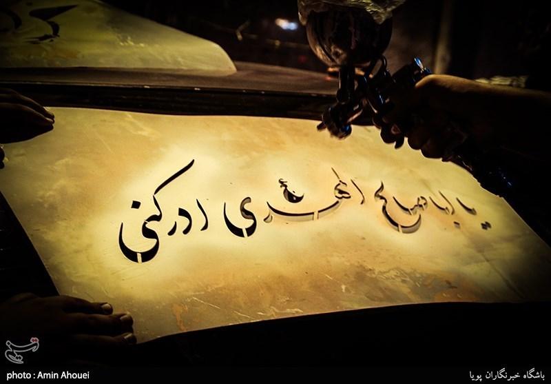برنامههای گرامیداشت آغاز امامت حضرت ولیعصر(عج) در استان البرز برگزار میشود