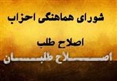 لیست «شورای هماهنگی احزاب اصلاحطلب» برای انتخابات شورای شهر رونمایی شد + اسامی