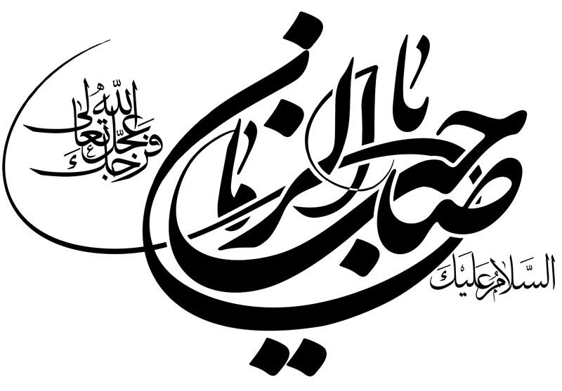 الإمام المهدی (ع) فی کلمات الإمام الرضا (ع)