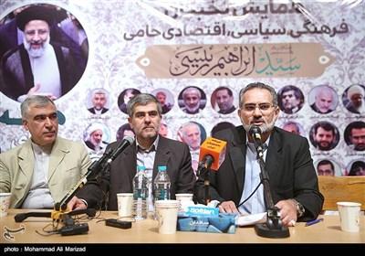 مؤتمر النخب الداعمة للمرشح ابراهیم رئیسی