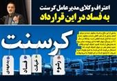 قول زنگنه برای حل 15 روزه پرونده کرسنت/ وزیر دادگستری : دولت آمده تا کرسنت را حل کند