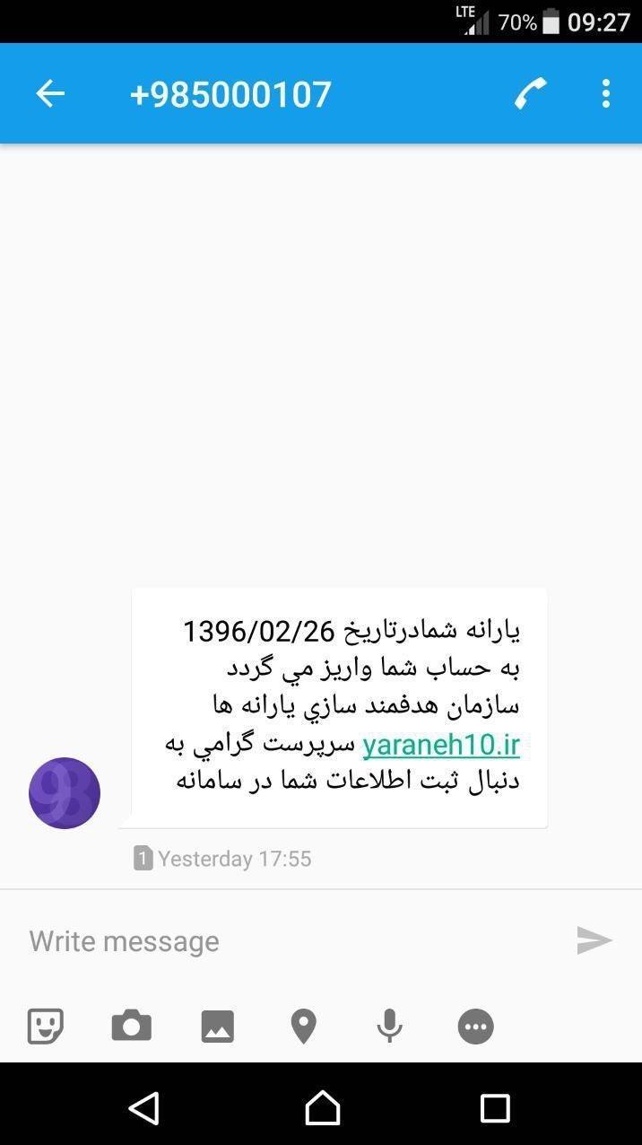 سهام عدالت ثبت نام شدگان حسن روحانی یارانه حذف شدهها را برگرداند/ پروژه جدید خرید ...