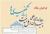 فراخوان ارسال اثر به اجلاس بینالمللی « پیروان اهل بیت (ع) و مسئله تکفیریها» در تهران