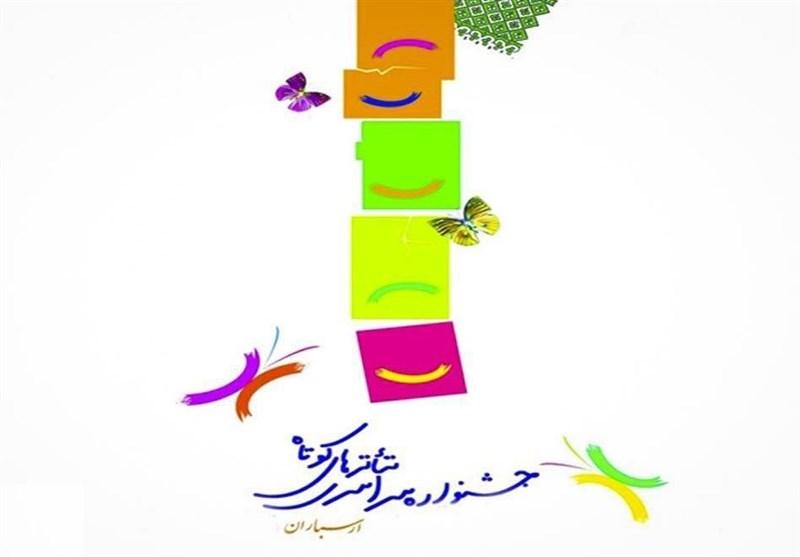 چهاردهمین جشنواره سراسری «تئاتر کوتاه ارسباران» فقط در بخش نمایشنامه نویسی و مقاله برگزار میشود