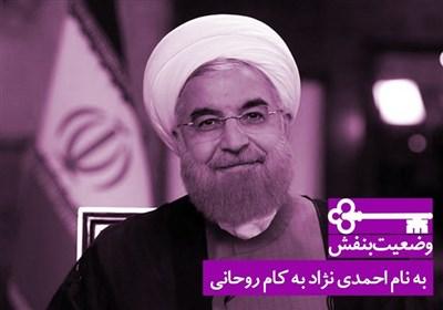 به نام احمدی نژاد به کام روحانی