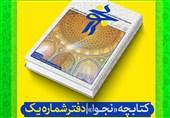 ستاد اقامه نماز مجموعه جملات کوتاه نماز را منتشر کرد + دانلود