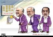 کاریکاتور/ دولت پیر به یکباره جوان خواهد شد