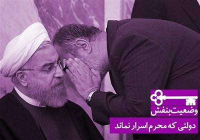 دولتی که محرم اسرار مردم نماند