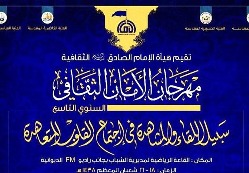 آغاز جشنواره بینالمللی مهدویت در عراق