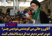 فتوتیتر/رئیسی:آقای روحانی میگوید نمیشود پس چرا خود را به مردم عرضه کردید تا انتخاب کنند