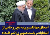 فتوتیتر/اسحاق جهانگیری به نفع روحانی از انتخابات انصراف داد