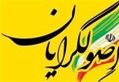 """""""شورای ائتلاف نیروهای انقلاب اسلامی"""" اعلام موجودیت کرد"""
