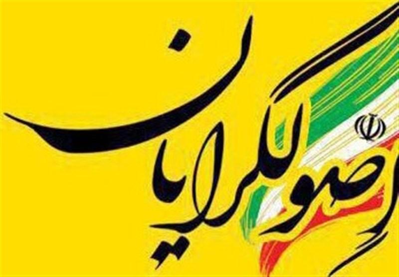 بیانیه جبهه زنان اصولگرا و کارآمد به مناسبت روز پرستار