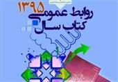 روابط عمومی ایران