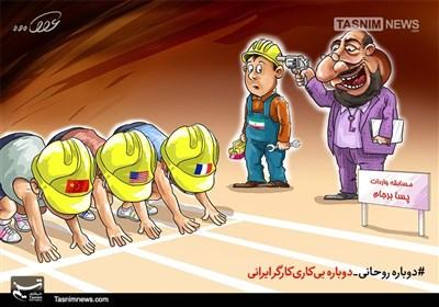 کاریکاتور/#دوباره روحانی_دوباره بیکاریکارگر ایرانی