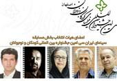اعضای هیئت انتخاب «مسابقه سینمای ایران» سی امین جشنواره کودکان و نوجوانان معرفی شدند