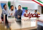 مرور شبکه های اجتماعی در روز انتخابات در برنامه عصرانه