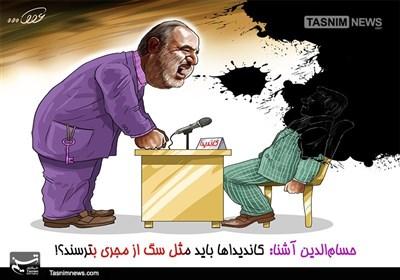کاریکاتور/دوباره روحانی، دوباره تحقیر و توهین !!!