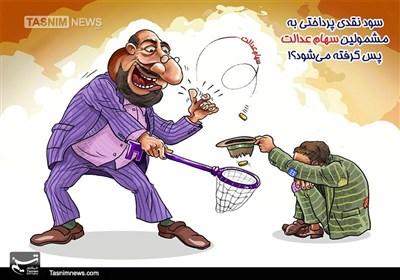 کاریکاتور/دوباره روحانی، دوباره گرانی !!!