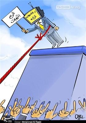 کاریکاتور/ بند آبی انگشتانیکه دشمن را تحقیرکرد