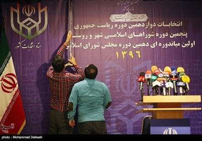 در حاشیه اعلام نتایج انتخابات در وزارت کشور