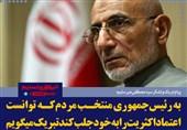 فتوتیتر/تشکر میرسلیم از ملت ایران وآرزوی موفقیت برای رئیسجمهور منتخب
