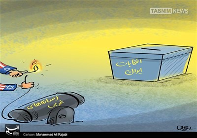 کاریکاتور/ شگفتزدگی رسانههای غربی!!!