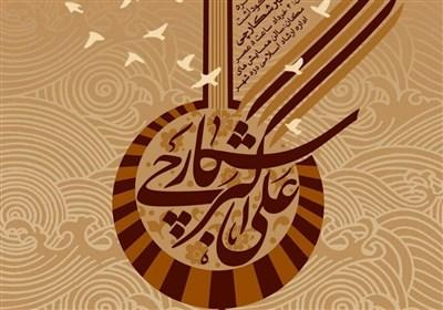 شب فرهنگ و موسیقی سیمره علی اکبر شکارچی