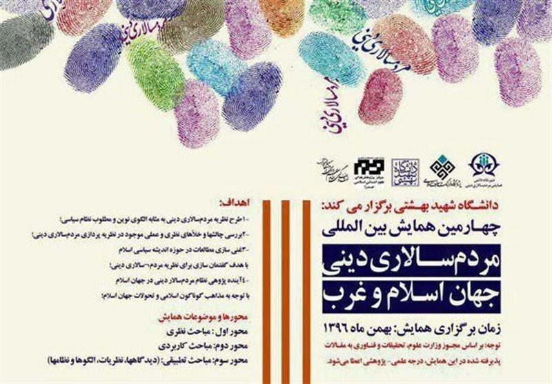 همایش بینالمللی «مردمسالاری دینی؛ جهان اسلام و غرب» برگزار میشود