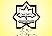 راهاندازی مدرسه شبانهروزی حفظ قرآن بیتالاحزان در شهر مقدس قم
