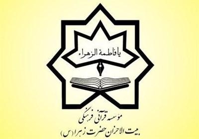 سازمان اوقاف به وعده خود در کمک به موسسه قرآنی بیت الاحزان عمل کرد