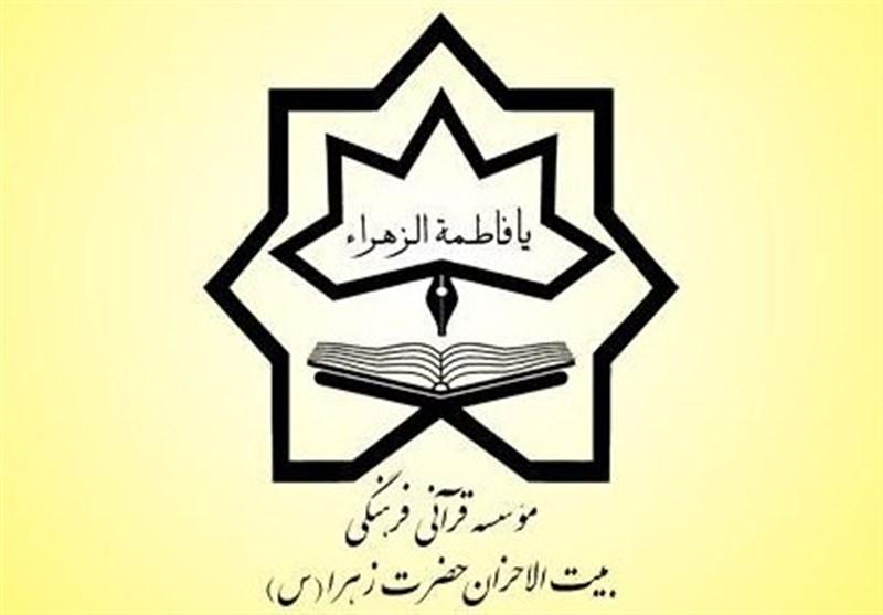 قدردانی مسئول مؤسسه بیتالاحزان از مدیر شبکه قرآن و معارف سیما